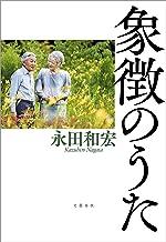 表紙: 象徴のうた (文春e-book) | 永田 和宏