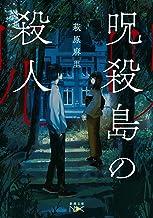 表紙: 呪殺島の殺人(新潮文庫) | 萩原麻里