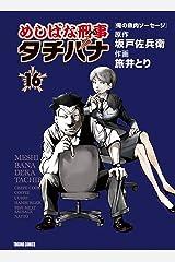 めしばな刑事タチバナ(16)[俺の魚肉ソーセージ] (TOKUMA COMICS) Kindle版