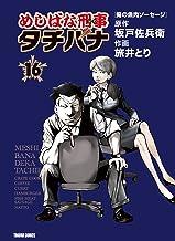 表紙: めしばな刑事タチバナ(16)[俺の魚肉ソーセージ] (TOKUMA COMICS) | 旅井とり