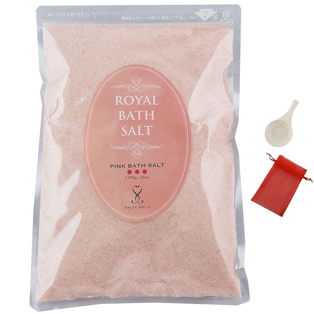 政権コンピューターを使用するばかげているロイヤルバスソルト ピンクパウダー 岩塩 ROYAL BATH SALT (1,000g【1㎏】)