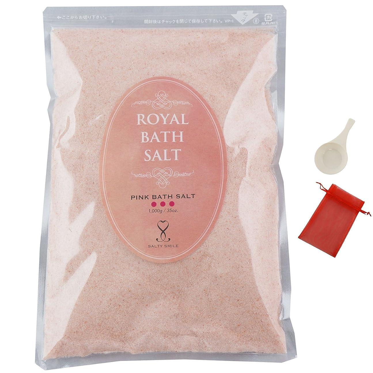 レシピ周り規制するロイヤルバスソルト ピンクパウダー 岩塩 ROYAL BATH SALT (1,000g【1㎏】)