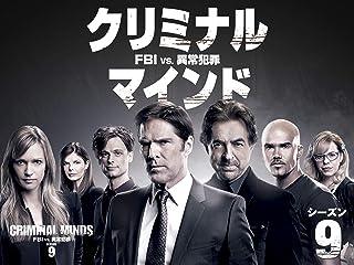 クリミナル・マインド/FBI vs. 異常犯罪 シーズン9 (吹替版)