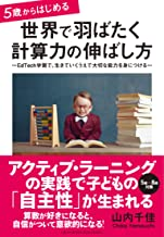 表紙: 5歳からはじめる 世界で羽ばたく計算力の伸ばし方 | 山内千佳
