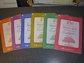 Small Group Series Volume 1-6 in Thai Language / Purpose Driven Life, What on Earth Am I Here For?