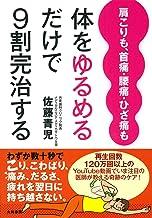 表紙: 肩こりも、首痛・腰痛・ひざ痛も体をゆるめるだけで9割完治する | 佐藤青児