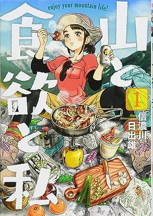 山と食欲と私 1 (BUNCH COMICS)