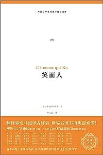 笑面人 (外国文学名著名译化境文库)