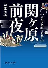 表紙: 関ヶ原前夜 西軍大名たちの戦い (角川ソフィア文庫)   光成 準治