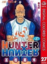 表紙: HUNTER×HUNTER カラー版 27 (ジャンプコミックスDIGITAL) | 冨樫義博