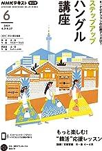 NHKラジオ ステップアップハングル講座 2021年6月号 [雑誌] (NHKテキスト)