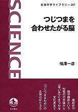 表紙: つじつまを合わせたがる脳 (岩波科学ライブラリー) | 横澤 一彦