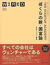 表紙: ぼくらの新・国富論 スタートアップ・アカデミー (WIRED BOOKS) | 並木裕太
