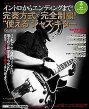 表紙: イントロからエンディングまで! 完奏方式で完全制覇! 使えるジャズ・ギター   山口 和也