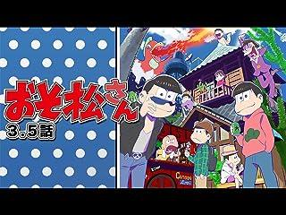 おそ松さん 第3.5話(dアニメストア)