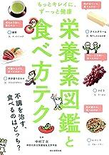 表紙: もっとキレイに、ずーっと健康 栄養素図鑑と食べ方テク   中村 丁次