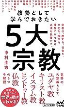 表紙: 教養として学んでおきたい5大宗教 (マイナビ新書) | 中村 圭志