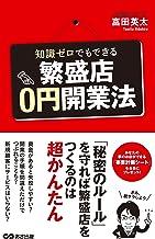 表紙: 知識ゼロでもできる繁盛店0円開業法(あさ出版電子書籍) | 富田英太