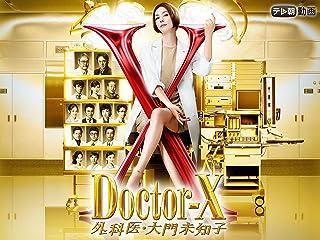 ドクターX~外科医・大門未知子~(2019)