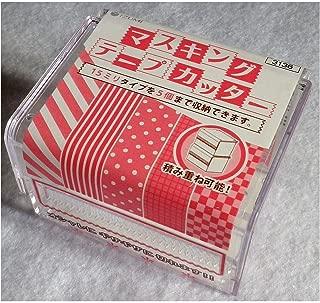 マスキングテープカッター