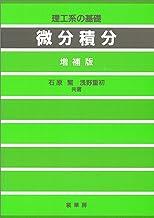 表紙: 理工系の基礎 微分積分(増補版) | 石原 繁