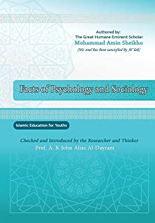 Facts of Psychology ‎and Sociology: Islamic Education for Youths (English Edition)