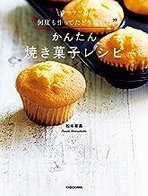 """表紙: ゆーママの""""何度も作ってたどり着いた""""かんたん焼き菓子レシピ   松本 有美"""