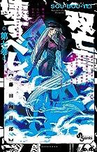 表紙: 双亡亭壊すべし(7) (少年サンデーコミックス) | 藤田和日郎