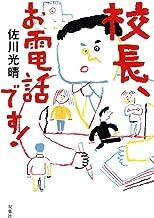 表紙: 校長、お電話です! | 佐川光晴