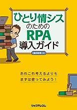 表紙: ひとり情シスのためのRPA導入ガイド   福田敏博