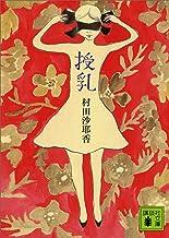 表紙: 授乳 (講談社文庫) | 村田沙耶香