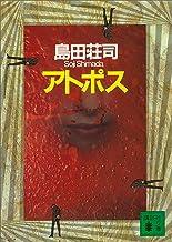 表紙: アトポス (講談社文庫) | 島田荘司