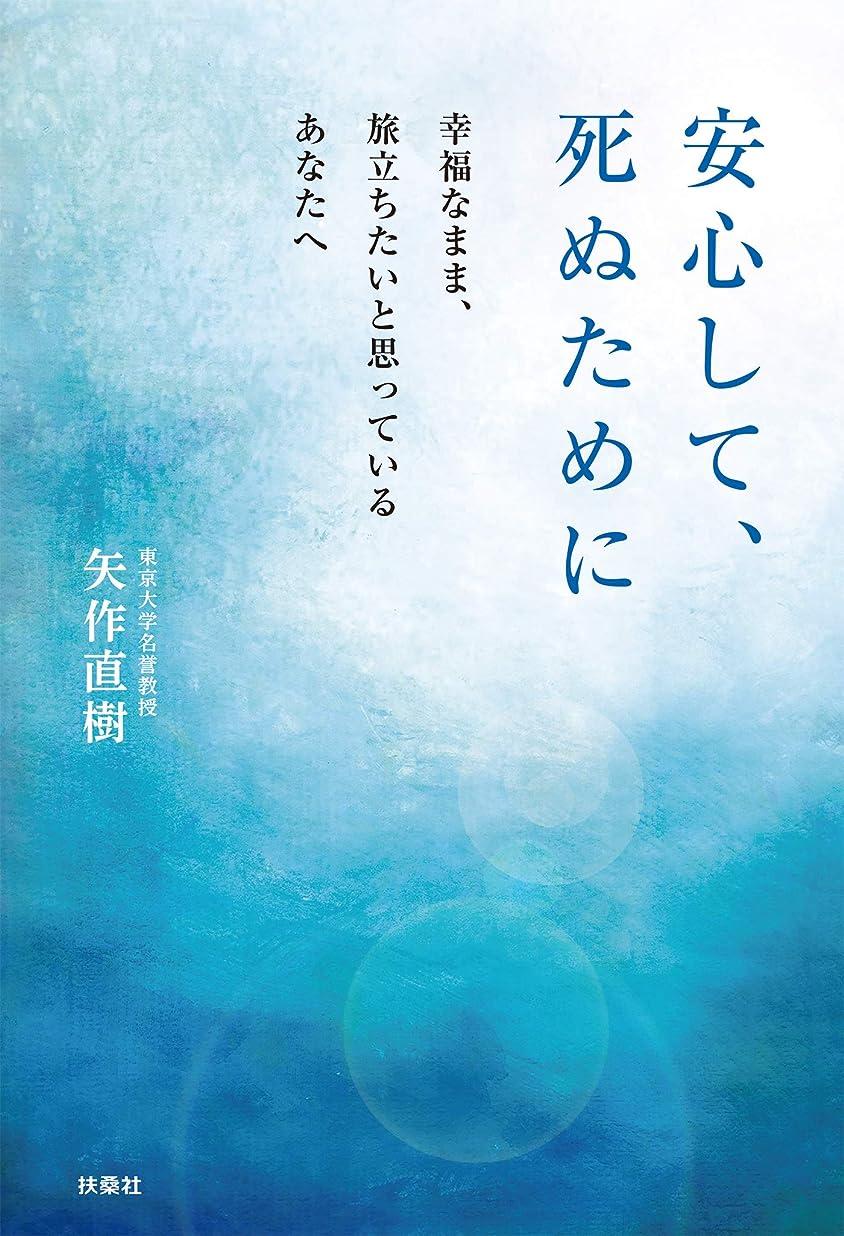 保持動員する突然の安心して、死ぬために ~幸福なまま旅立ちたいと思っているあなたへ~ (扶桑社BOOKS)