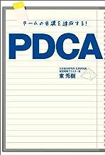 表紙: チームの目標を達成する!PDCA | 東秀樹