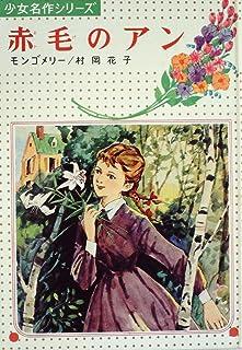 赤毛のアン (1979年) (世界名作ものがたり)