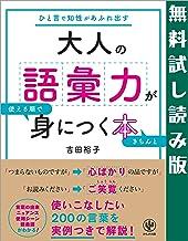 表紙: 大人の語彙力が使える順できちんと身につく本 無料試し読み版 | 吉田裕子