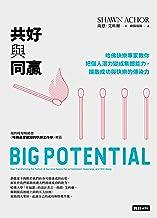 共好與同贏:哈佛快樂專家教你把個人潛力變成集體能力,擴散成功與快樂的傳染力: Big Potential: How Transforming the Pursuit of Success Raises Our Achievement, Happ...