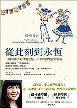 從此刻到永恆: 一場身後事的探索之旅,重新叩問生命的意義 (Traditional Chinese Edition)