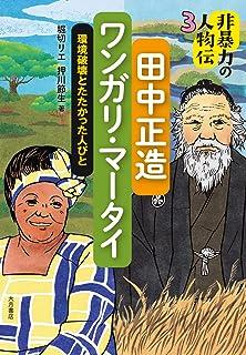 田中正造/ワンガリ・マータイ:環境破壊とたたかった人びと (非暴力の人物伝)