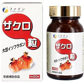 ファイン ザクロ粒 450粒 大豆イソフラボン ビタミンC 含有