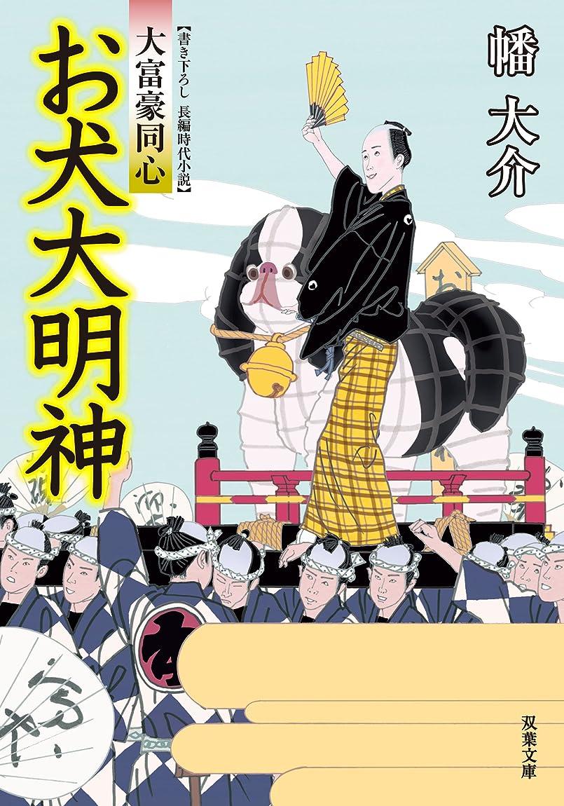 腹シャイニング見物人大富豪同心 : 21 お犬大明神 (双葉文庫)