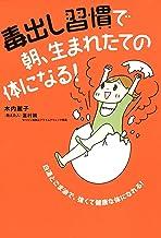 表紙: 毒出し習慣で 朝、生まれたての体になる! (コミックエッセイ) | 木内 麗子