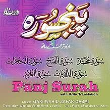 Surah Fatah