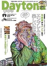 Daytona (デイトナ) 2020年4月号 Vol.346 [雑誌] Daytona(デイトナ)