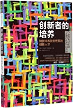 The Cultivation of Creator (Chinese Edition)