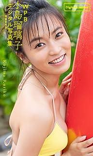 WPB 小島瑠璃子デジタル写真集〜特装合本版〜 週プレ PHOTO BOOK