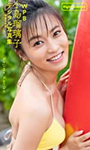 WPB 小島瑠璃子デジタル写真集~特装合本版~ 週プレ PHOTO BOOK