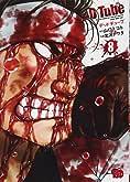 DEAD Tube ~デッドチューブ~(8) (チャンピオンREDコミックス)