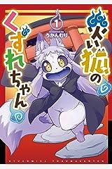 災い狐のくずれちゃん(1)【電子限定特典ペーパー付き】 (RYU COMICS) Kindle版