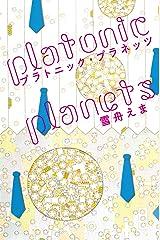 プラトニック・プラネッツ (ダ・ヴィンチブックス) Kindle版
